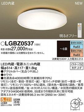 LGBZ0537