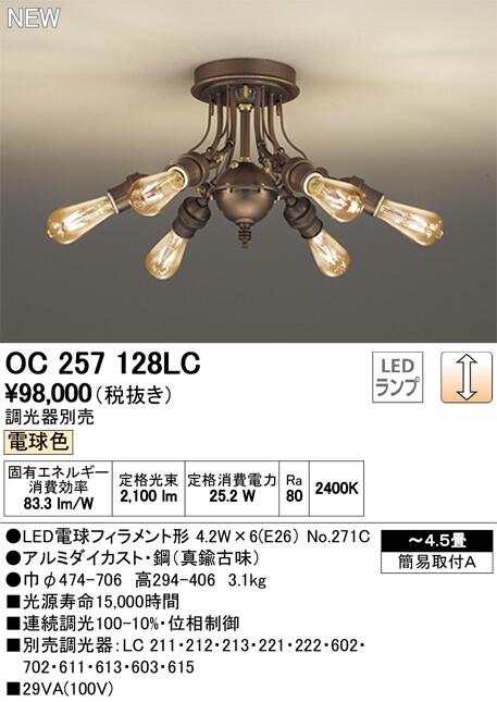 OC257128LC.jpg