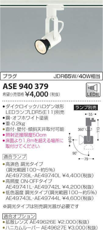 a_ASE940379.jpg
