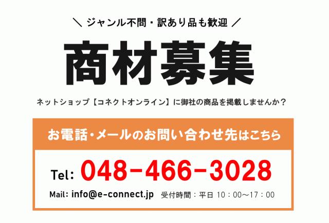 商材募集バナー.png
