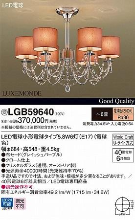 LGB59640