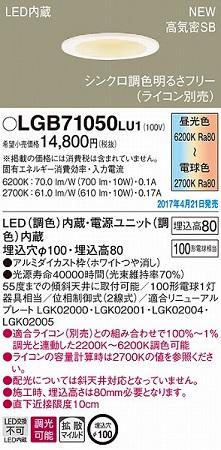 LGB71050LU1